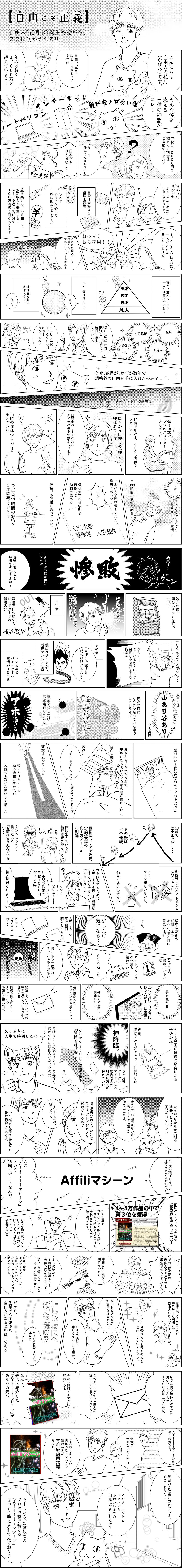 manga_w1050-1050