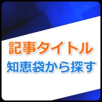 ブログアフィリエイトでの記事タイトル!知恵袋から探す方法!