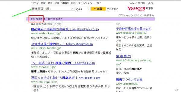 (Q&A)   Yahoo 知恵袋「腰痛 原因 内臓」の検索結果