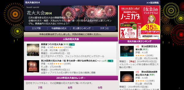 Yahoo!8月の花火大会の検索結果