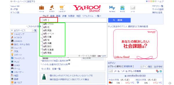 Yahoo JAPAN で6月+スペースで検索