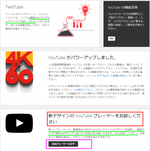 YouTubeの新機能を試す画面