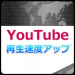 YouTubeの再生速度を上げて脳力と効率をアップ♪