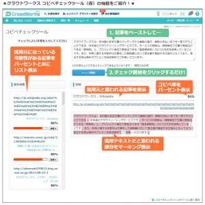 クラウドワークスのコピペチェックツール