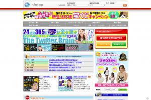インフォトップのサイトの画像