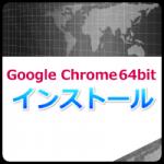 Google Chrome64bitのダウンロードとインストール!メリットは?