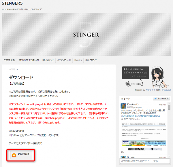 StingerのDownloadページ