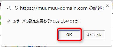 ネームサーバーの設定変更