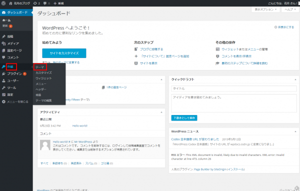 WordPressのダッシュボード