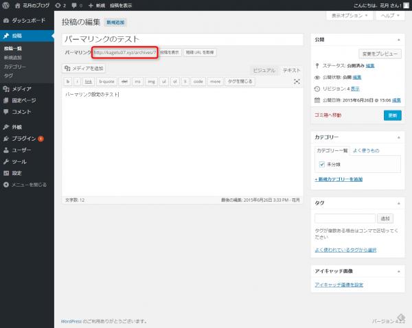 WordPressのパーマリンク