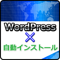 WordPressをエックスサーバーの自動インストールで設置する方法♪
