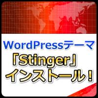 WordPressテーマ! 無料で評判の良い「Stinger」をインストール!