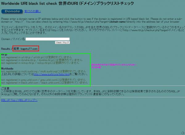 4Worldwide URI black list check 世界のURI  ドメイン)ブラックリストチェック