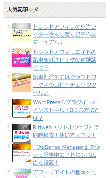 WordPress Popular Postsでのサムネイル