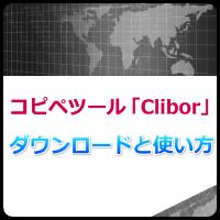 フリーソフトのコピペツール!Cliborのダウンロードと使い方!