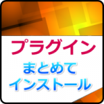 『Multi Plugin Installer』でプラグインをまとめてインストール!
