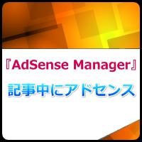 『AdSense Manager』を使って記事中にアドセンス広告を設置!