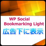 WP Social Bookmarking Lightの設定!広告下に表示させるには?