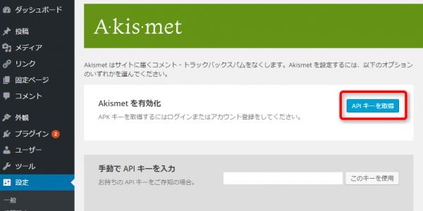 Akismet有効化