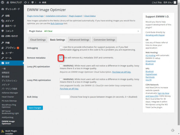 EWWW Image Optimizerの設定