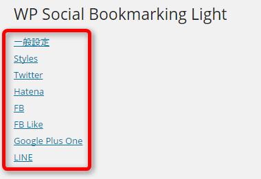 WP Social Bookmarking Lightの設定