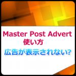 Master Post Advertの使い方!広告が表示されない場合はコレ!