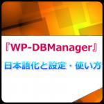 プラグイン『WP-DBManager』の日本語化と設定・使い方!