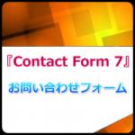 プラグイン『Contact Form 7』でお問い合わせフォームを設置!