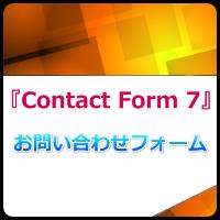 プラグイン『Contact Form 7』でお問い合わせフォームを設定!