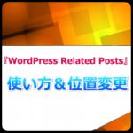 関連記事プラグイン『WordPress Related Posts』の使い方&位置変更