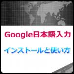 抜群の変換精度!Google日本語入力のインストールと使い方はコレ!
