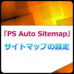 『PS Auto Sitemap』の設定!ユーザー目線のサイトマップならコレ!