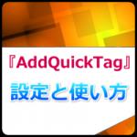 『AddQuickTag』の設定と使い方!便利に使って時間短縮♪