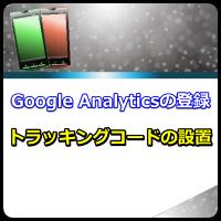 Google Analyticsの登録とトラッキングコードの設置方法!