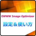 EWWW Image Optimizerの設定&使い方!画像圧縮で表示速度UP!