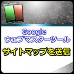 Googleウェブマスターツールに登録してサイトマップを送信する方法!