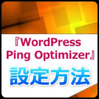 PING送信とは?『WordPress Ping Optimizer』の設定方法はコレ!