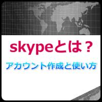 skypeとは?アカウント作成と使い方は?
