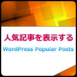 人気記事を表示する『WordPress Popular Posts』の設定と使い方!