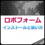 ロボフォーム(ログイン情報管理ソフト)のインストールと使い方
