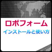 ロボフォーム(パスワード管理ソフト)のインストールと使い方