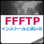 FFFTPとは?インストールと使い方はコレ!
