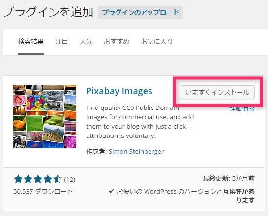 プラグインPixabay Images