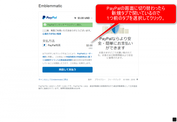 PayPalの画面