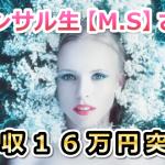 (喜)月収16万円を突破♪AHのコンサル生『M・Sさん(副業のため)』