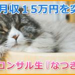 (喜)ブログで月収15万円突破!AHのコンサル生『なつきさん』
