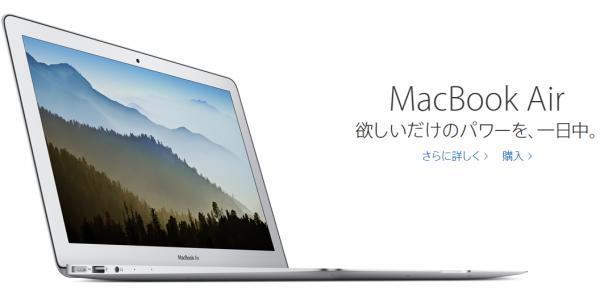 景品MacBookAir