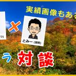 花月(かげつ)✕冨岡(とみー)のゲリラ対談!!ポロリあり。。