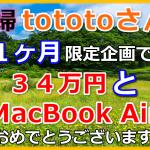 (喜)主婦tototoさんが『1ヶ月間で345,183円達成+MacBook Air獲得』