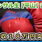 (喜)AH参加者の『平山さんがブログで月収18万円突破』アドセンスと物販の2刀流炸裂
